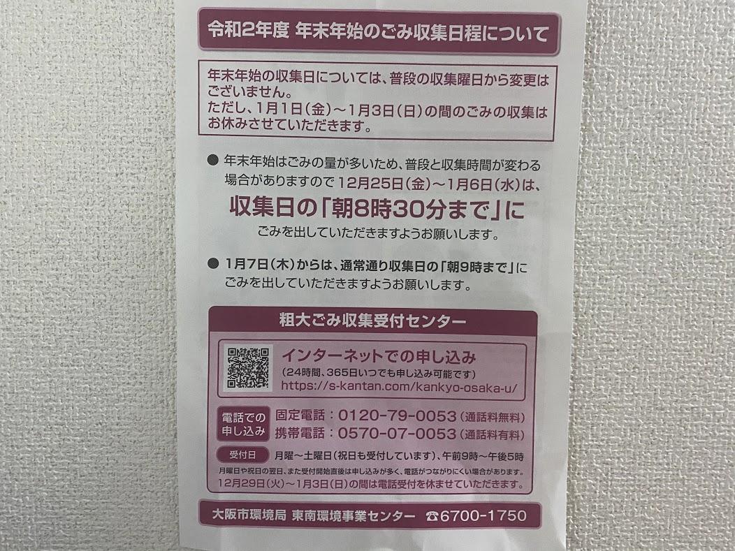 粗大 センター 受付 大阪 市 ごみ