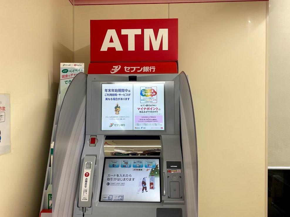Atm 年始 年末 ufj 東京 三菱 銀行 三菱東京UFJの通帳記入をしたいのですが、三菱東京UFJのATMでしか